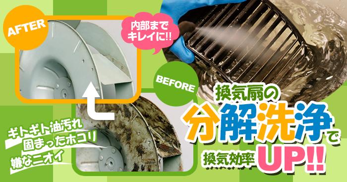 扇風機の分解洗浄で換気効率UP