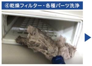 ④乾燥フィルター・各種パーツ洗浄