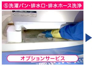 ⑤選択パン・排水口・排水ホース洗浄